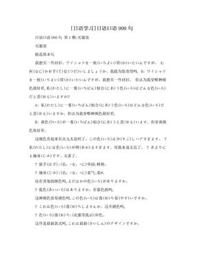 [日语学习]日语口语900句.doc