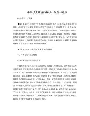 中国投资环境的现状、问题与对策1.doc