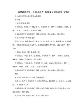暗黑破坏神2:各职业加点,装备及雇佣兵选择[宝典].doc