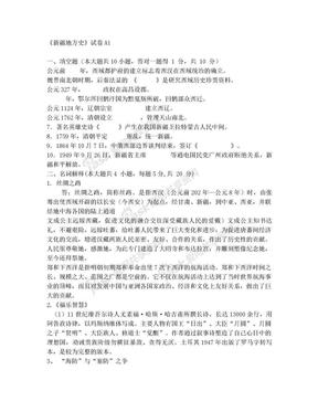 2016新疆特岗教师招聘考试新疆地方史复习资料试题.doc