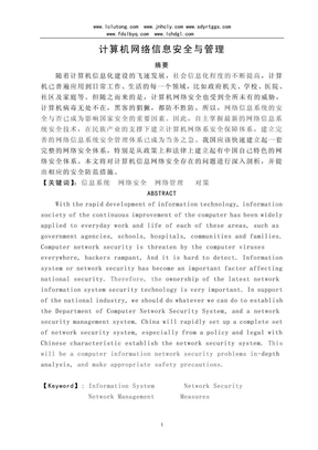 计算机网络信息安全与管理专业2012毕业论文.pdf