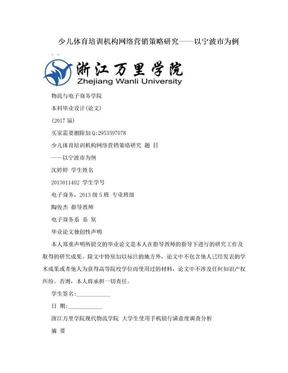 少儿体育培训机构网络营销策略研究——以宁波市为例.doc