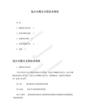 低压电缆分支箱技术规范.doc