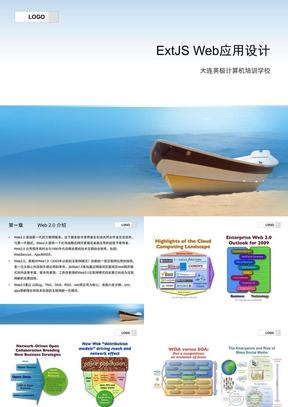 ExtJS Web应用设计.ppt