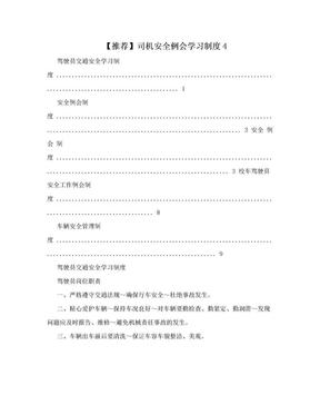 【推荐】司机安全例会学习制度4.doc