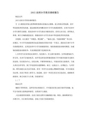 2015农村小学教育调研报告.doc