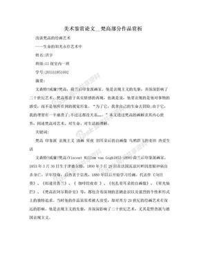 美术鉴赏论文__梵高部分作品赏析.doc