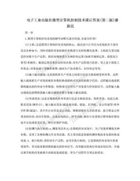 电子工业出版社微型计算机控制技术课后答案(第二版)潘新民.doc