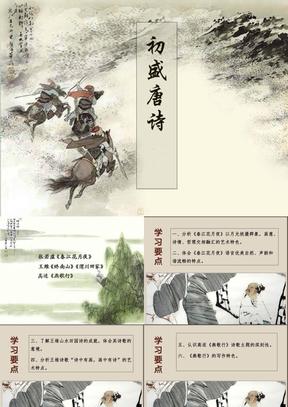 (新版)初盛唐诗(王步高.ppt