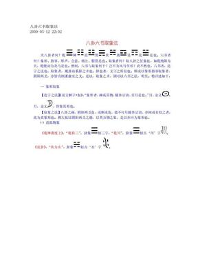 八卦六书取象法.doc