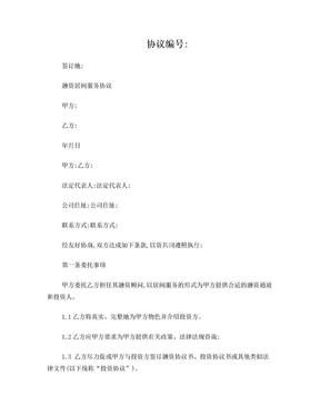 融资居间服务协议终版.doc