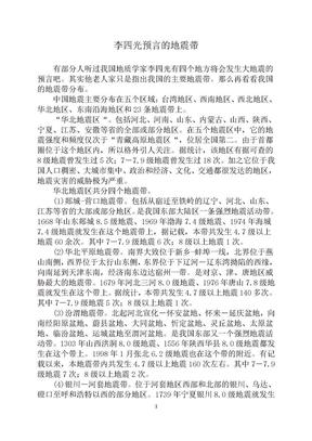 李四光预言的地震带.doc