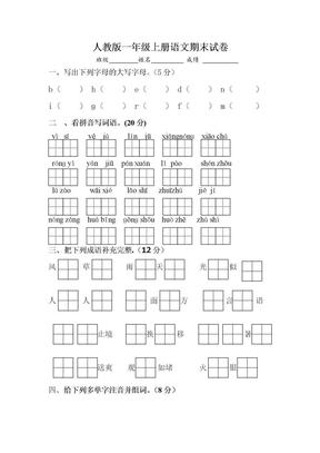 新课标人教版一年级语文上册期末试卷.doc