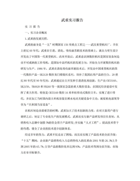 武重实习报告.doc
