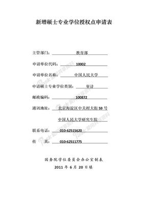 中国人民大学新增审计硕士专业学位授权点公示材料.doc