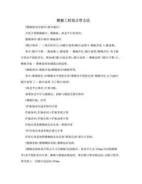 楼梯工程量计算方法.doc