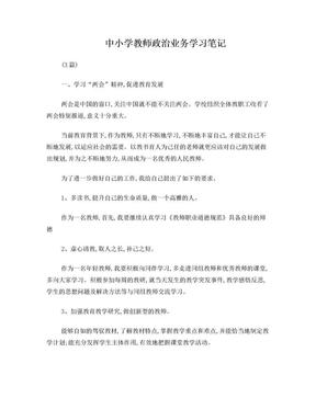 中小学教师政治业务学习笔记(3篇).doc