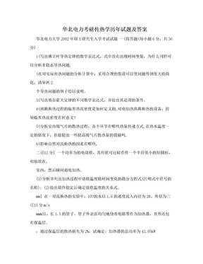 华北电力考研传热学历年试题及答案.doc