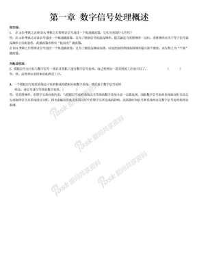 (好)数字信号处理_习题+答案.doc