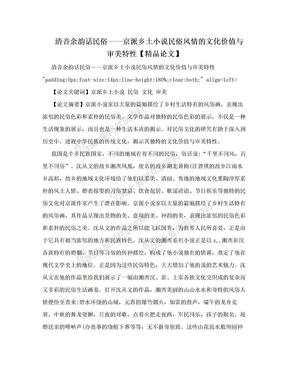 清音余韵话民俗——京派乡土小说民俗风情的文化价值与审美特性【精品论文】.doc
