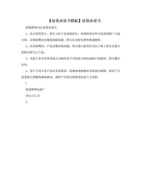 【质保承诺书模板】质保承诺书.doc