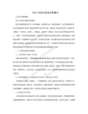2013年医疗质量分析报告.doc