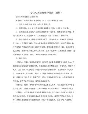 学生心理咨询辅导记录(面询).doc