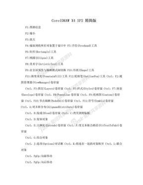 CorelDRAW X4 SP2 精简版.doc