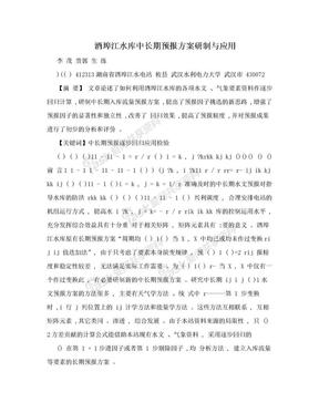 酒埠江水库中长期预报方案研制与应用.doc