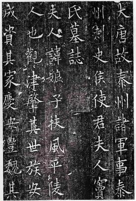 欧阳询楷书窦娘子墓志.pdf