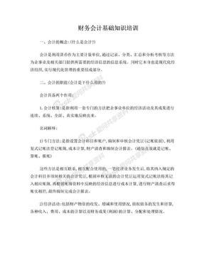 财务会计基本知识[1].doc