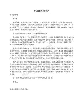 淘宝客服的辞职报告.docx