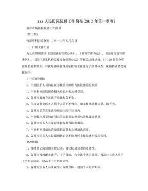xxx人民医院院感工作简报(2013年第一季度).doc