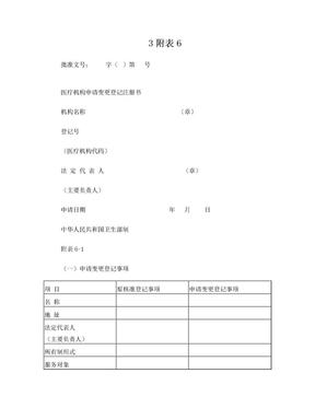 医疗机构申请变更登记注册书2012.doc