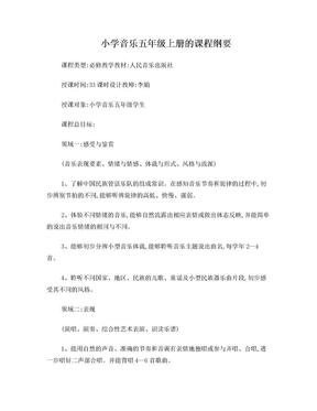 小学音乐五年级上册课程纲要.doc