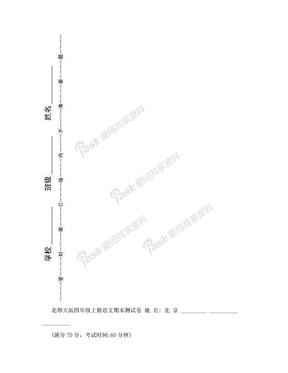 北师大版四年级上册语文期末测试题及答案.doc