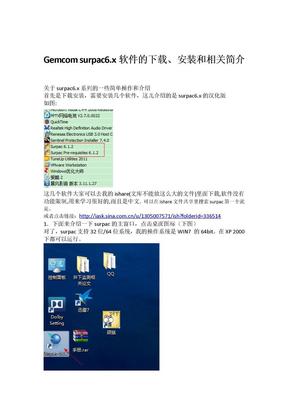 surpac6.x软件的下载、安装和相关简介
