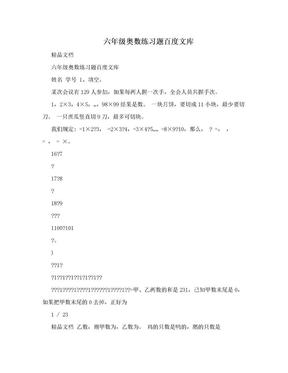 六年级奥数练习题百度文库.doc