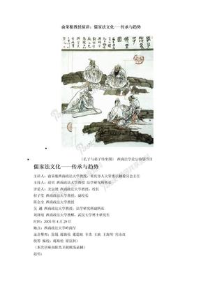 俞荣根:儒家法文化---传承与趋势.doc