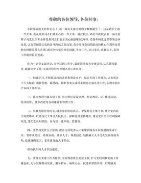 新当选党支部书记发言稿.doc