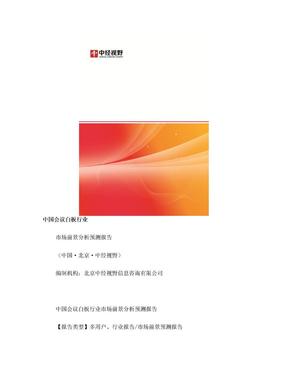 中国会议白板行业市场前景分析预测年度报告(目录).doc