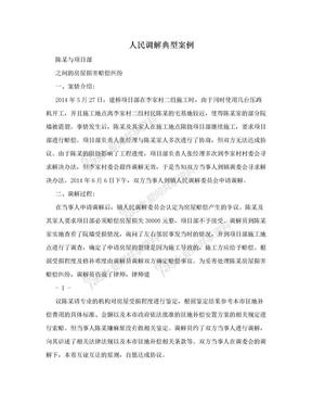 人民调解典型案例.doc