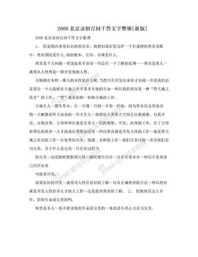 2008北京录制百问千答文字整顿[新版].doc