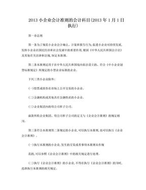2013小企业会计准则的会计科目.doc