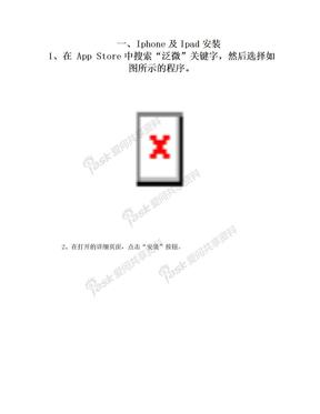 E-Mobile2.1客户端安装使用教程V1