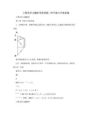 工程光学习题参考答案第三章平面与平面系统.doc
