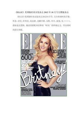 《ELLE》美国版时尚女装杂志2012年10月号完整版杂志.doc