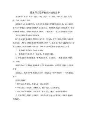 静脉肾盂造影检查知情同意书.doc