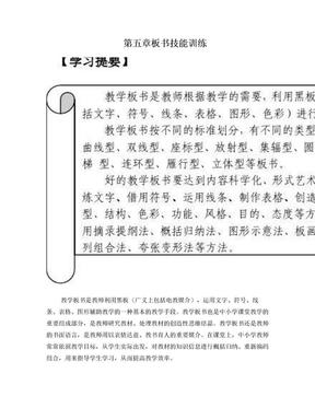 第五章:板书技能训练.doc