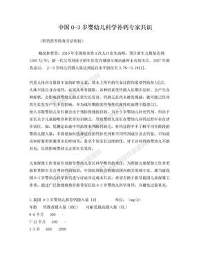 中国0-3岁婴幼儿科学补钙专家共识.doc